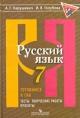 Русский язык 7 кл. Готовимся к ГИА. Тесты, творческие работы, проекты